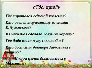 «Где, кто?» Где спрятался седьмой козленок? Кто одолел тараканище из сказки К