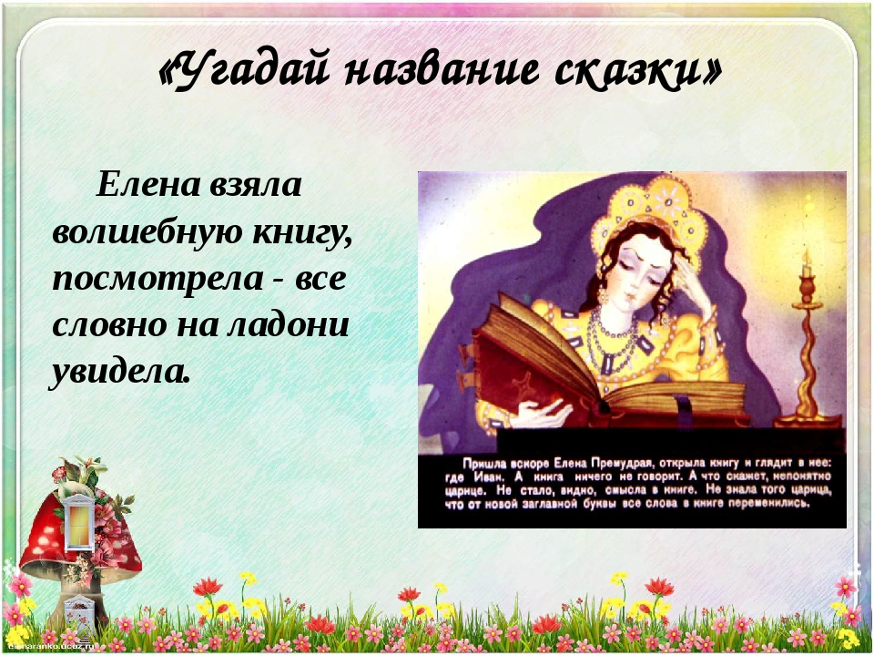 «Угадай название сказки» Елена взяла волшебную книгу, посмотрела - все словн...