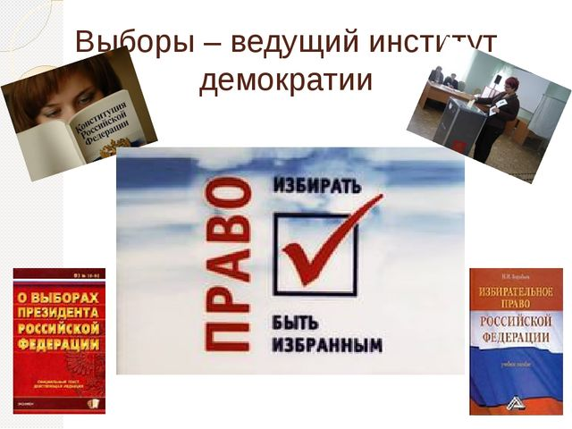 Выборы – ведущий институт демократии