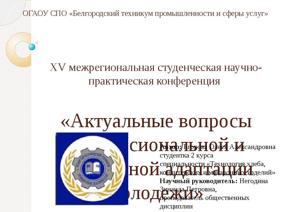 ОГАОУ СПО «Белгородский техникум промышленности и сферы услуг» XV межрегионал...