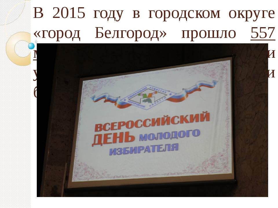 В 2015 году в городском округе «город Белгород» прошло 557 мероприятий, в кот...