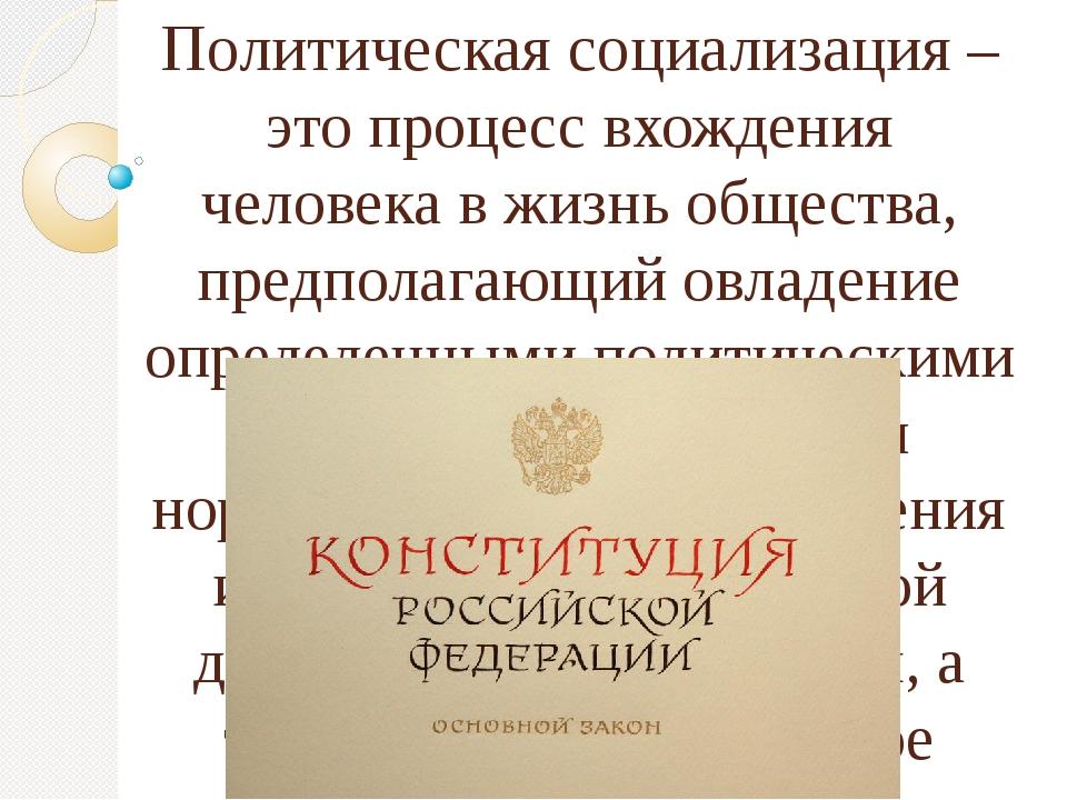 Политическая социализация – это процесс вхождения человека в жизнь общества,...