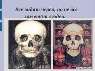 Все видят череп, но не все заметят людей.