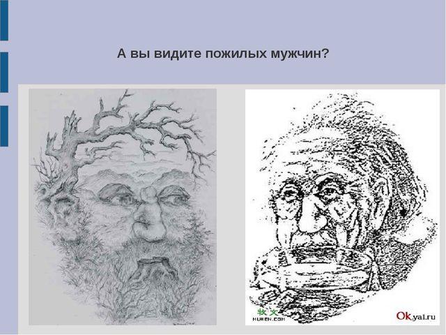 А вы видите пожилых мужчин?