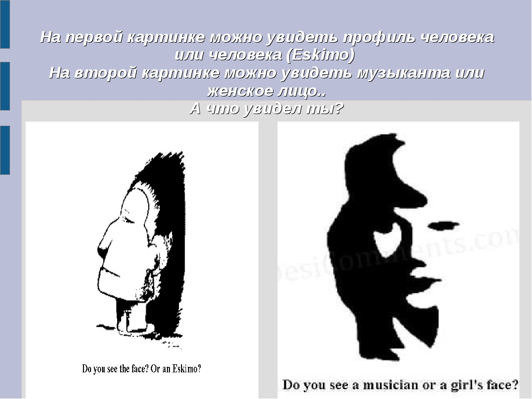 На первой картинке можно увидеть профиль человека или человека (Eskimo) На в...
