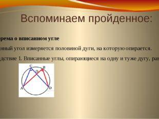 Вспоминаем пройденное: Теорема о вписанном угле Вписанный угол измеряется пол