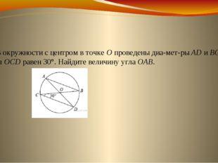 2. В окружности с центром в точкеОпроведены диаметрыADиBC, уголOCDра