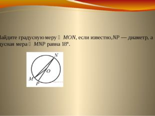 3. Найдите градусную меру ∠MON, если известно,NP— диаметр, а градусная мера