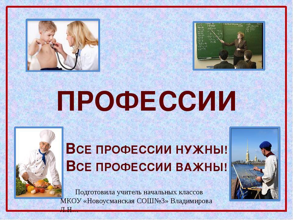 Подготовила учитель начальных классов МКОУ «Новоусманская СОШ№3» Владимирова...