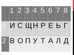 1 2 3 4 5 6 7 8 1 И С Щ Н Р Е Ь Г 2 В О П У Т А Л Д