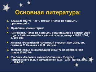 Основная литература: 1. Глава 25 НК РФ, часть вторая «Налог на прибыль органи