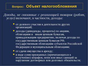 Доходы, не связанные с реализацией товаров (работ, услуг) включают, в частнос