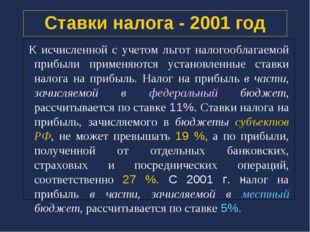 Ставки налога - 2001 год К исчисленной с учетом льгот налогооблагаемой прибыл