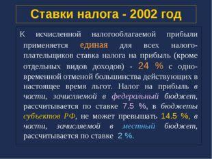 Ставки налога - 2002 год К исчисленной налогооблагаемой прибыли применяется е
