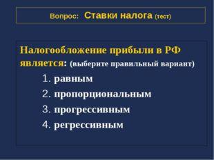 Налогообложение прибыли в РФ является: (выберите правильный вариант) 1. равны
