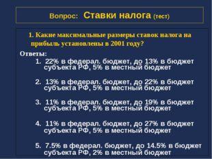 1. Какие максимальные размеры ставок налога на прибыль установлены в 2001 год