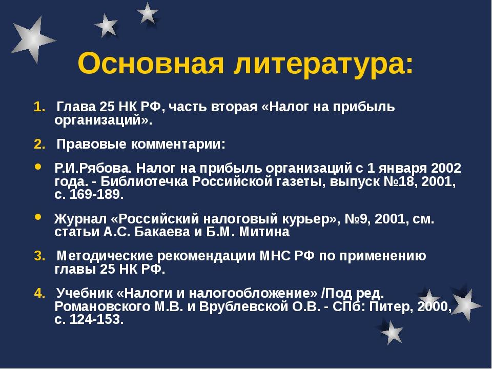 Основная литература: 1. Глава 25 НК РФ, часть вторая «Налог на прибыль органи...