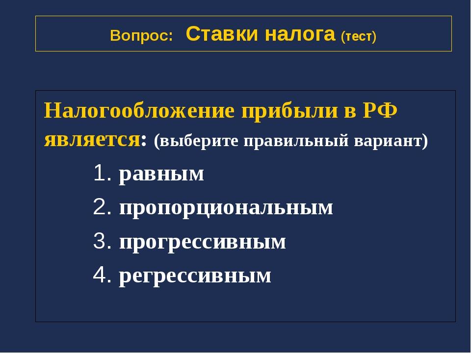 Налогообложение прибыли в РФ является: (выберите правильный вариант) 1. равны...