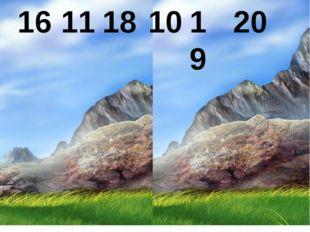 16 11 18 10 19 20