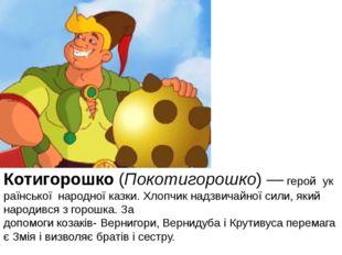 Котигорошко(Покотигорошко)—геройукраїнськоїнародноїказки. Хлопчик над