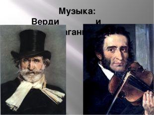 Музыка: Верди и Паганини