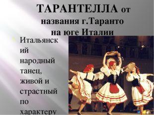ТАРАНТЕЛЛА от названия г.Таранто на юге Италии Итальянский народный танец, жи