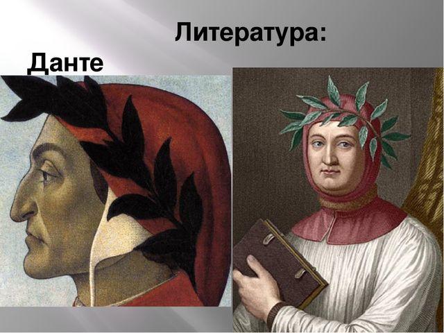 Литература: Данте Петрарка