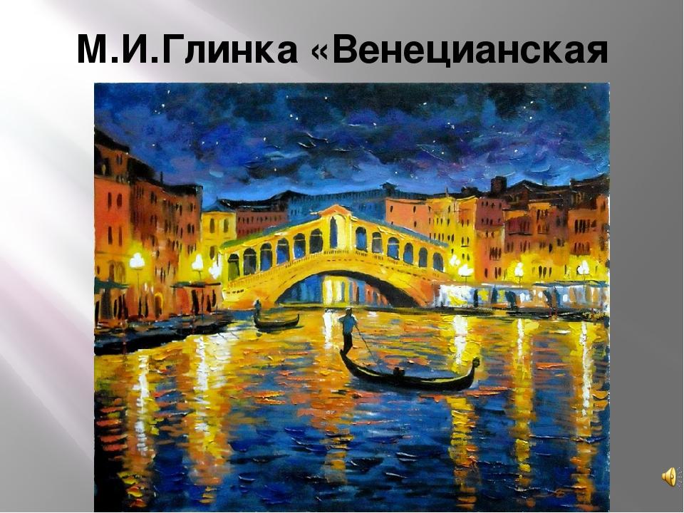 М.И.Глинка «Венецианская ночь»