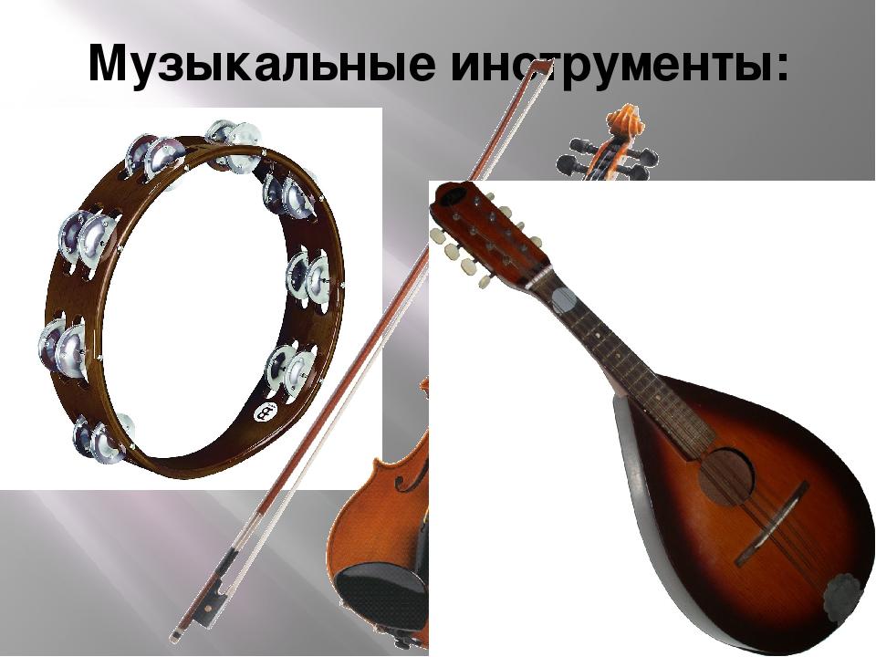 Музыкальные инструменты: