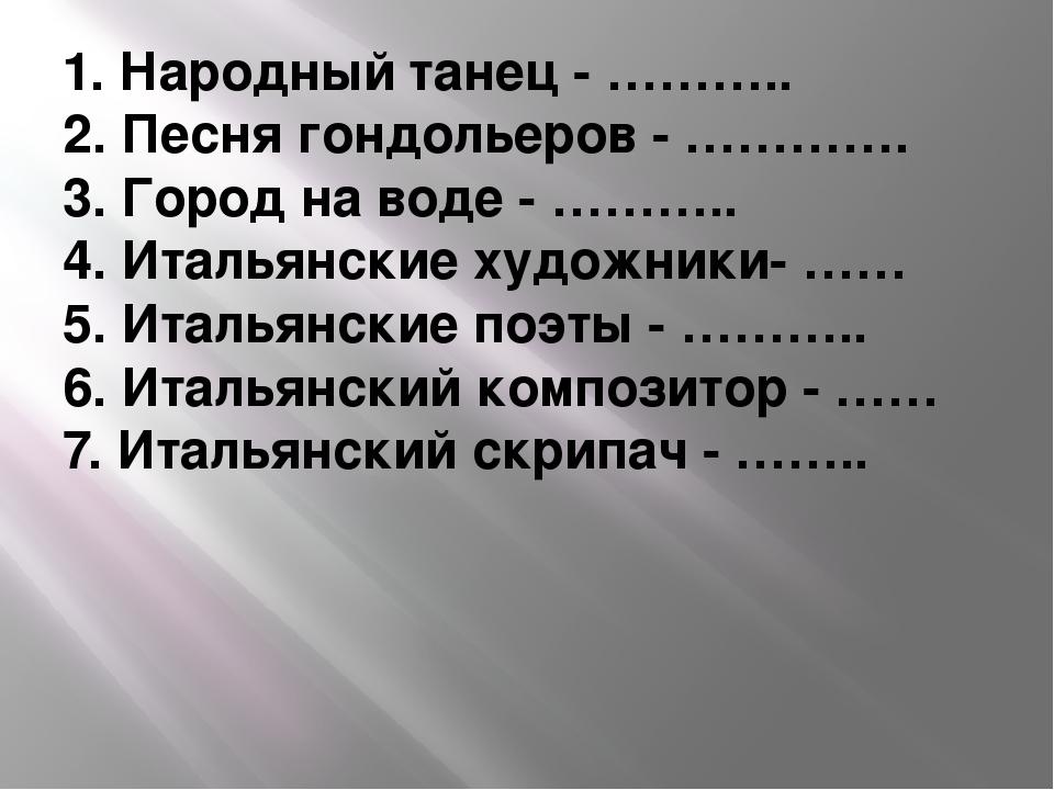 1. Народный танец - ……….. 2. Песня гондольеров - …………. 3. Город на воде - ………...
