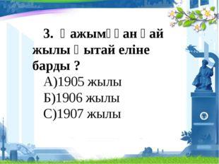5. Қажымұқан жер шарының қанша елін аралаған ? А)22 Б)23 С)24