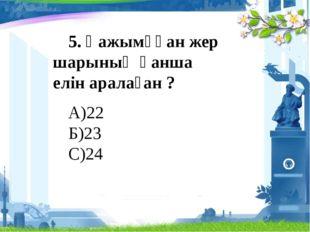 6. Ол барлығы қанша медаль алған ? А)48 Б)49 С)47