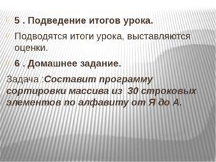 5 .Подведение итогов урока. Подводятся итоги урока, выставляются оценки. 6 .