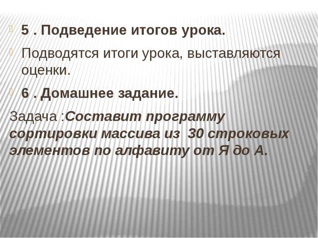 5 .Подведение итогов урока. Подводятся итоги урока, выставляются оценки. 6 ....