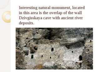 Interesting natural monument, located in this area is the overlap of the wall