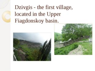 Dzivgis - the first village, located in the Upper Fiagdonskoy basin.