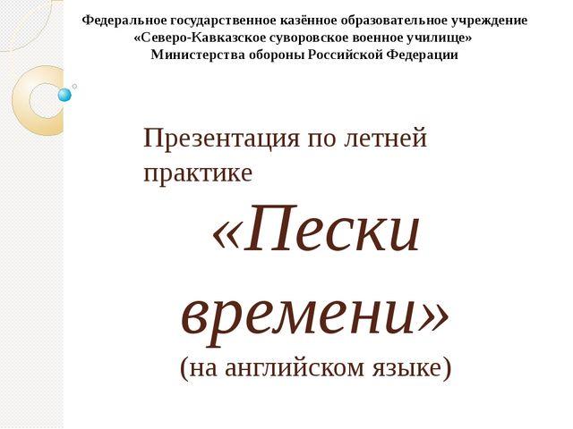 Презентация по летней практике «Пески времени» (на английском языке)...