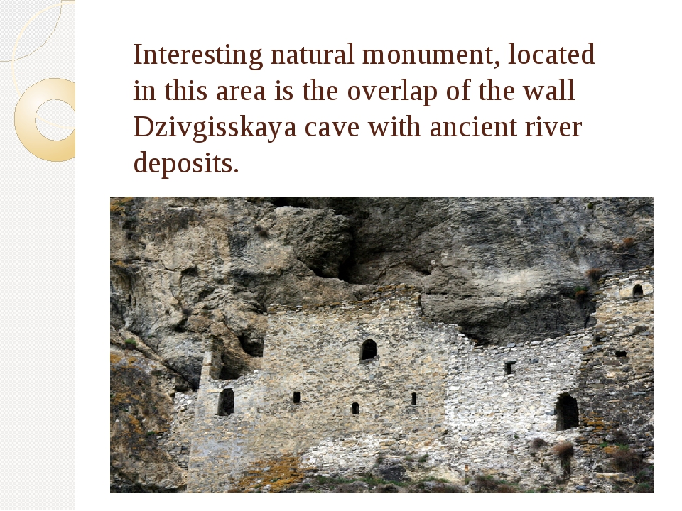 Interesting natural monument, located in this area is the overlap of the wall...