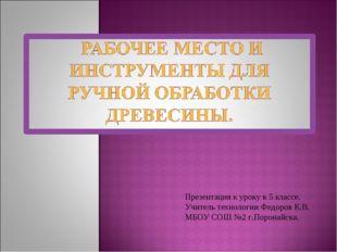 Презентация к уроку в 5 классе. Учитель технологии Федоров К.В. МБОУ СОШ №2 г