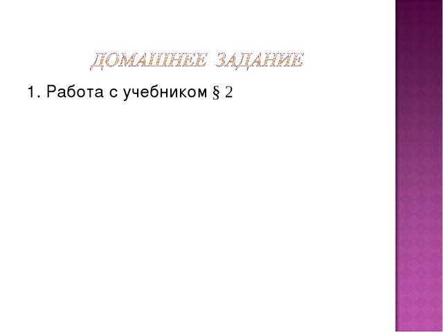 1. Работа с учебником § 2