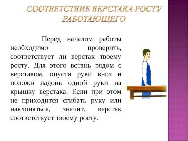 Перед началом работы необходимо проверить, соответствует ли верстак твоему р...
