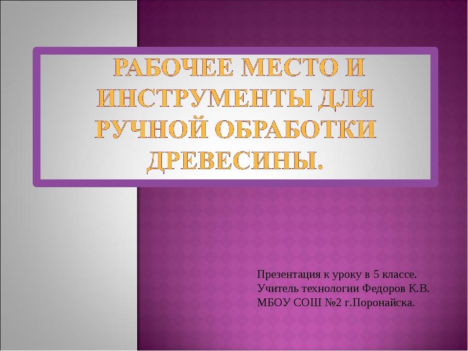 Презентация к уроку в 5 классе. Учитель технологии Федоров К.В. МБОУ СОШ №2 г...