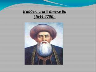 Байбекұлы Әйтеке би (1644-1700)
