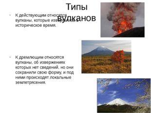 Типы вулканов К действующим относятся вулканы, которые извергались в историче