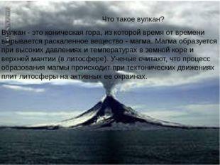 Что такое вулкан? Вулкан - это коническая гора, из которой время от времени