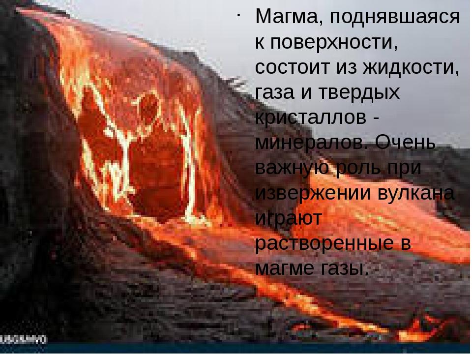 Магма, поднявшаяся к поверхности, состоит из жидкости, газа и твердых криста...