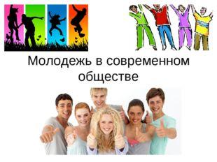 Молодежь в современном обществе