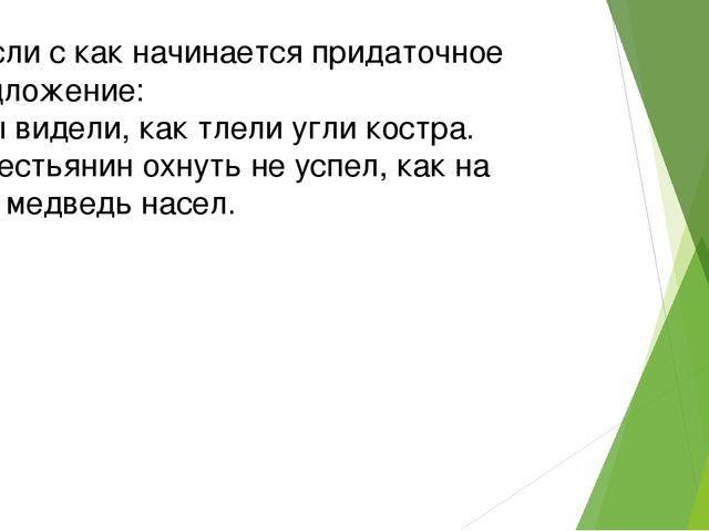 8) Если с как начинается придаточное предложение: – Мы видели, как тлели угли...