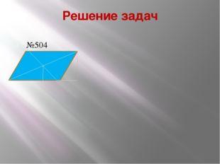 Решение задач №504