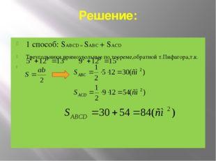 Решение: 1 способ: SABCD = SABC + SACD Треугольники прямоугольные по теореме,